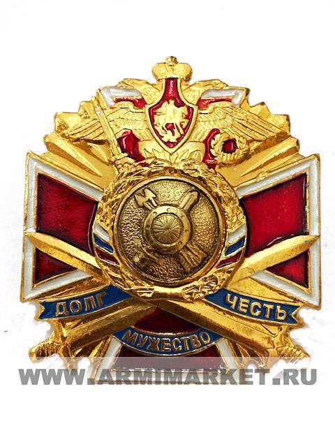 0114 Значок алюм ДОЛГ МУЖЕСТВО ЧЕСТЬ (красн.,белый крест) РВСН