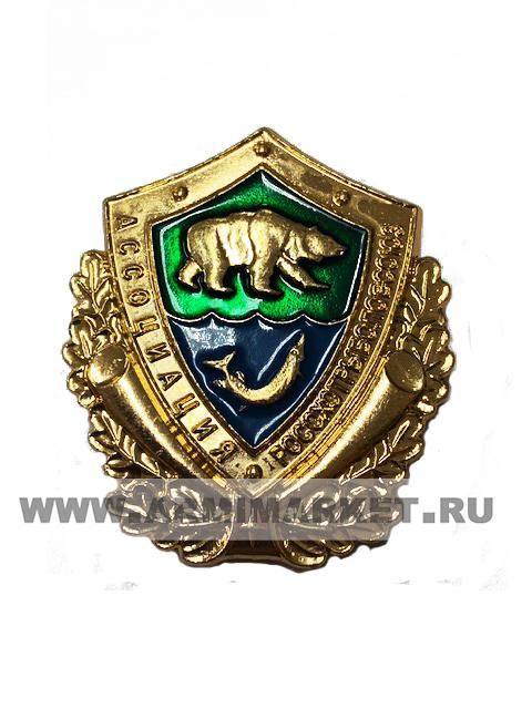 Кокарда Ассоциация Росохотрыболовсоюз