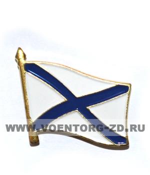 0200 Значок флаг ВМФ андреевский на пимсе