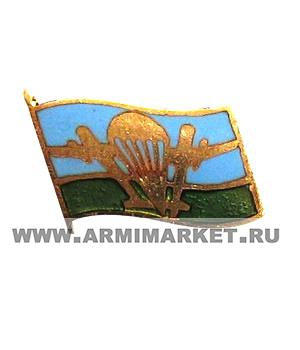 0200 Значок флаг ВДВ на пимсе (холодная эмаль)