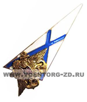 Флаг-уголок малый на берет андреевский, с орлом ВМФ (якоря) латунь