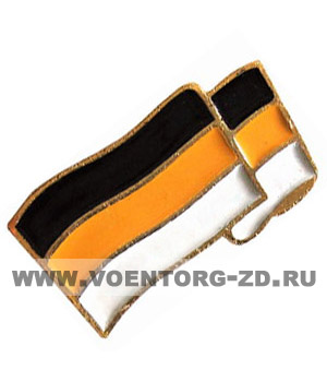 Флаг Российская империя Имперский (чёр.-жёл.-бел., метал.пимса)