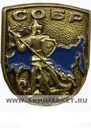"""0415 Значок тяжелый """"СОБР"""""""