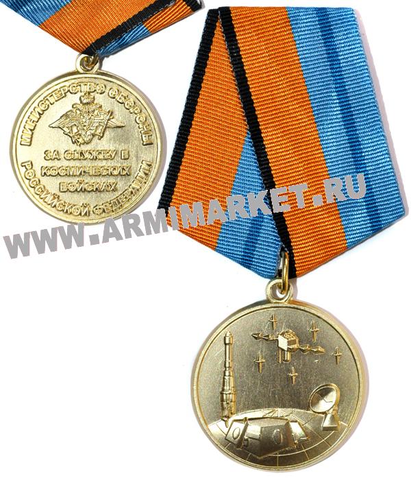 """Медаль """"За службу в Космических войсках"""" МО РФ стчз"""
