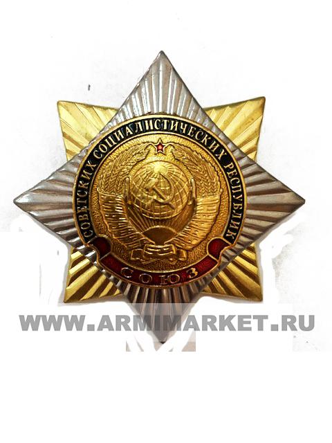 """0134 Значок многосоставной """"СССР"""" (8-конечн.основание)"""