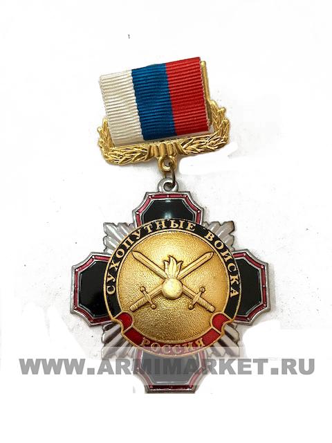"""0077 Значок сталь """"Сухопутные войска"""", Колодка -рос.флаг, черный крест"""