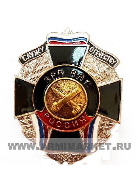 """0359 значок сталь """"Служу Отечеству ЗРВ ВВС"""" (красный, черный крест, паук)"""