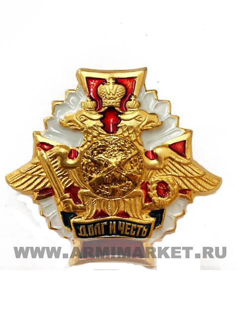 """0343 Значок алюм """"Долг и честь Мотострелковые войска"""" (орёл, красный крест на белом фоне)"""