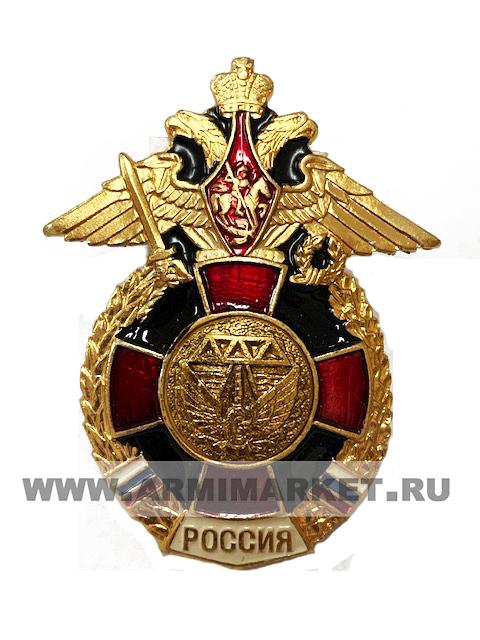 """0201 Значок алюм """"Россия Дорожные войска"""" (эмблема, красный крест венок, орёл)"""