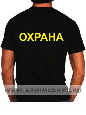 "Футболка ""ОХРАНА"" черная желтые буквы,р-ры с 44 по 58"