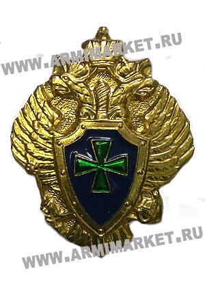 0402 Значок эмблема Пограничных войск (орёл, щит, зел.крест,меч)на метал.пимсе