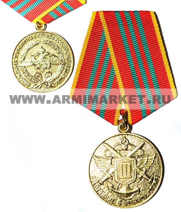 """Медаль """"За отличие в военной службе пограничная 3 ст ФПС"""" (сав)"""