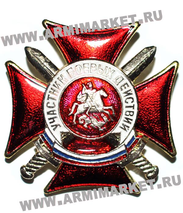 """0081/1 Значок латунь """"участник боевых дейстий """" (красн крест, мечи)"""