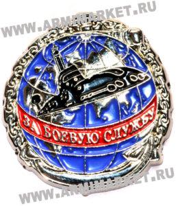 """0001/2 Значок латунь """"За боевую службу ВМФ"""" подводная лодка (Ст)"""