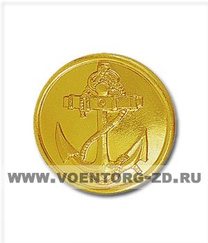 Пуговица ВМФ малая d14 золотая с якорем и канатом