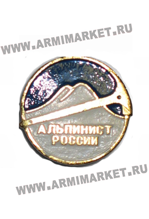 """0277 Значок """"Альпинист России"""""""