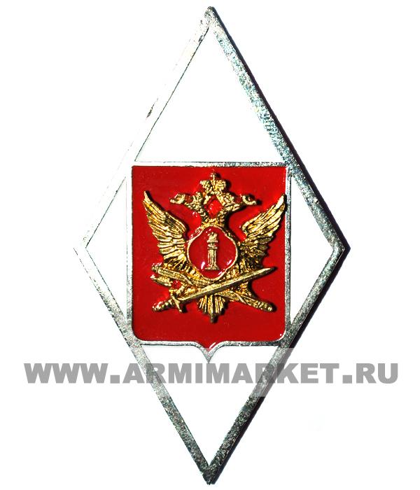 0059 Знак (ромб) об окончании ВУЗа ФСИН (белый, эмблема на красном щите)
