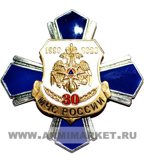"""0468 знак тяжелый """"30 лет МЧС России"""""""