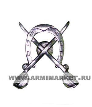 Эмблема Кавалерии (подкова, шашки) серебро / золотая
