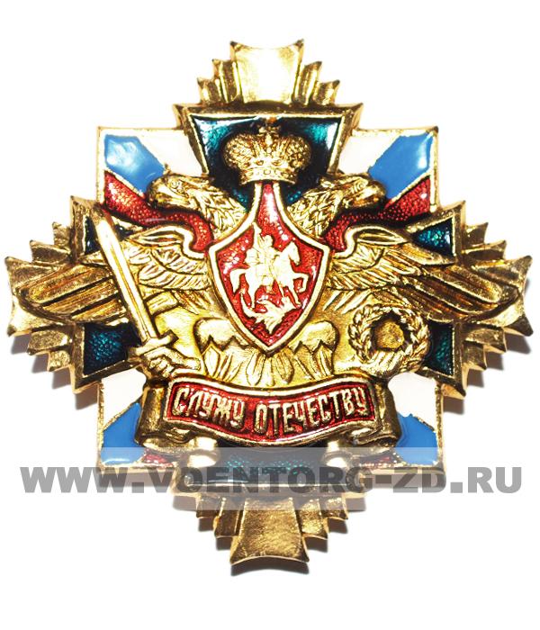 """0233 Значок ал.""""Служу Отечеству """" (синий крест)"""