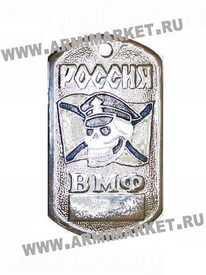 30005 Жетон Россия ВМФ (череп андреевский флаг)