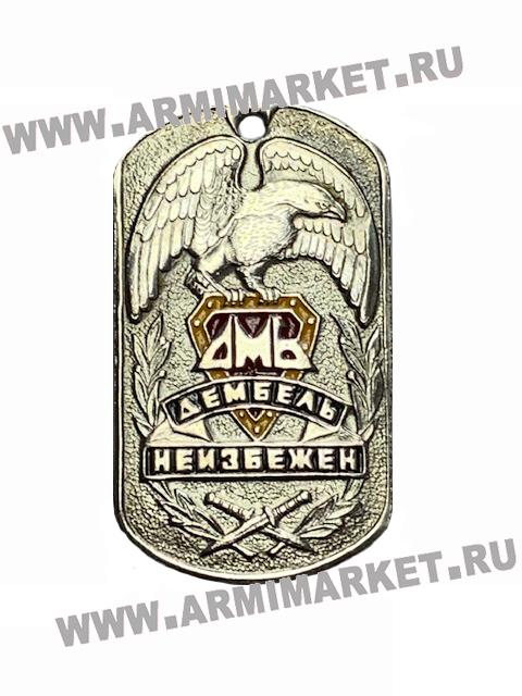 30014 Жетон ДМБ дембель неизбежен (чёр.,зел.,гол.ленточка)