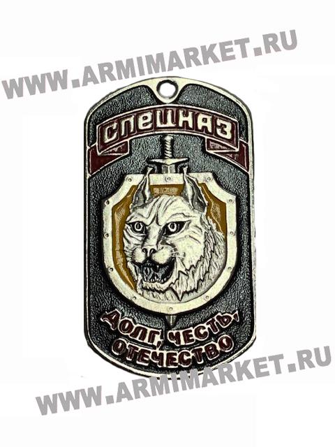"""30016 Жетон Спецназ Долг, Отечество, Честь"""" (рысь)"""