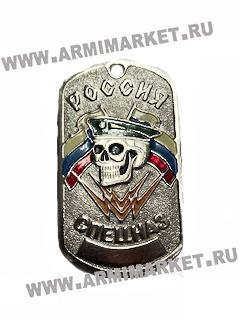 30021 Жетон Россия спецназ (череп черный, краповый, зеленый, голубой беретом)