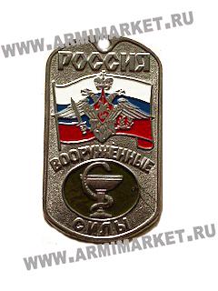 """30055/1 жетон """"Медицинская служба"""" новая эмблема"""