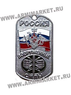 """30137/1  Жетон """"РТВ ВВС"""" Россия ВС"""