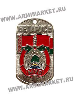 "30093/1 Жетон "" МУС  Беларусь"""