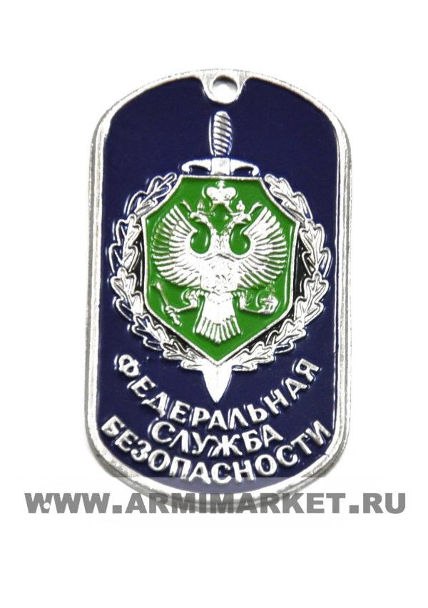 "30042/1 жетон ""ФСБ"""