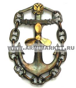 0185 Значок Механик дальнего плавания (винт, якорь, герб, цепь)