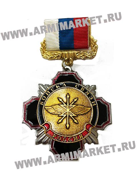 """0077 Значок сталь """"Войска связи"""", Колодка -рос.флаг, черный крест"""