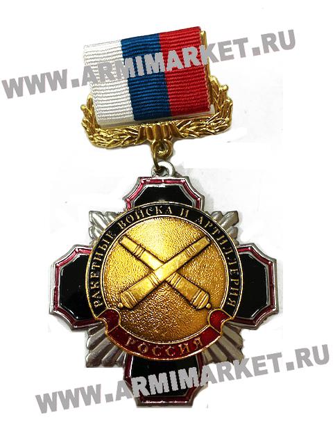 """0077 Значок сталь """"РВиА"""", Колодка -рос.флаг, черный крест"""