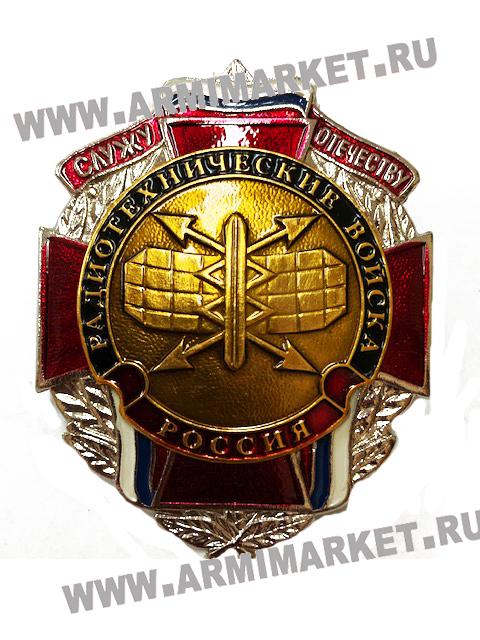 """0359 Значок сталь """"Служу Отечеству РТВ"""" крест, эмблема"""