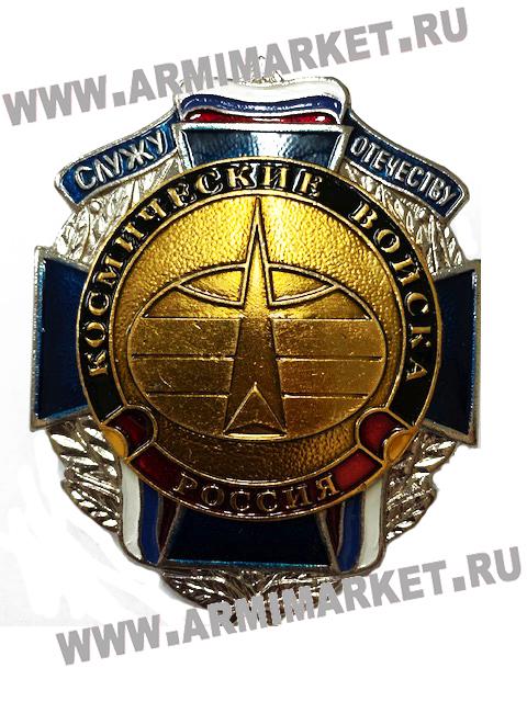 """0359 Значок сталь """"Служу Отечеству Космические войска"""" крест, эмблема"""