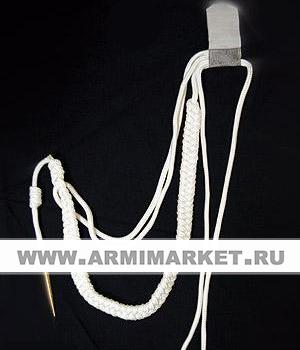 Аксельбант 1 наконечник белый (офицерский) шелковый
