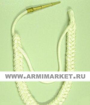 Аксельбант 1 наконечник белый (солдатский) шелковый