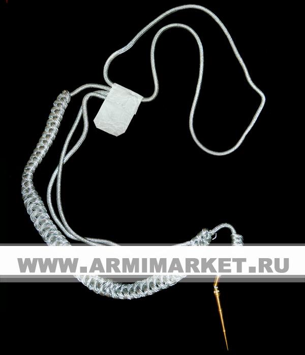 Аксельбант серебряный метализированный (офицерский) 1 желтый наконечник