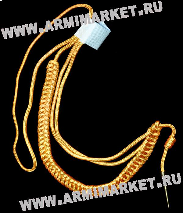 Аксельбант 1 наконечник золотой (офицерский) металлизированнный