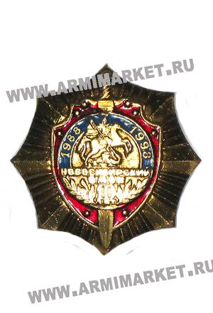 "0253 Значок тяж.""Новосибир.ОМОН 10лет 1988 1998″"
