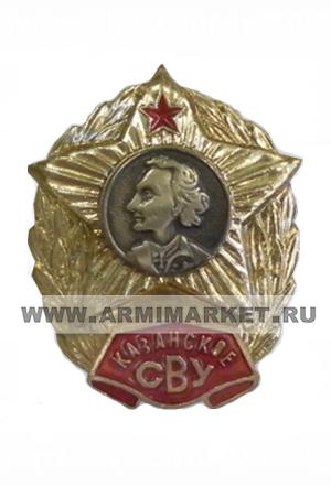 """0307 Значок латунь """"Казанское СВУ"""" ст"""