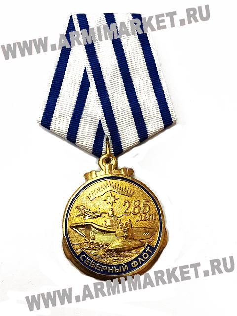 """Медаль """"285 лет Северный Флот"""" Доблесть Мужество Отвага, брг"""