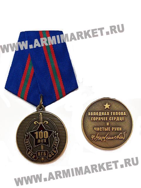 """Медаль """"100 лет ВЧК-КГБ-ФСБ"""" Холодная голова, горячее сердце и чистые руки (чз)"""