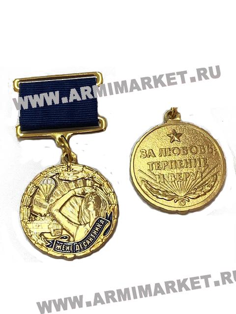 """Медаль """"Жене десантника"""" За любовь, терпение и веру (чз)"""