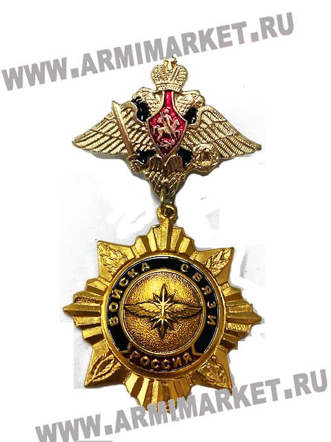 "0133 Значок алюм ""Россия Войска связи"" (колодка – орел)"
