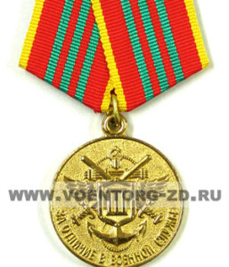 """Медаль """"За отличие в военной службе 3 ст. МО РФ"""" до 2009г."""