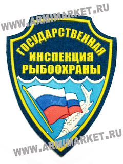 """11234 шеврон """"Государственная инспекция рыбоохраны"""" 5цв."""