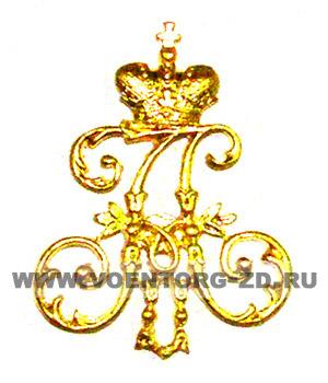 """Вензель царский """"Александр Второй"""" (латунь, литье) A II"""